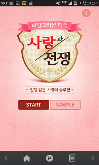 운세친구 - 2019년 신년운세, 토정비결 screenshot 5