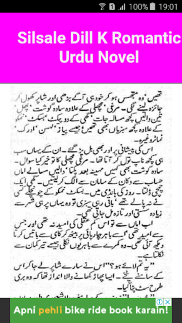 About: Silsale Dill K Romantic Urdu Novel (Google Play version