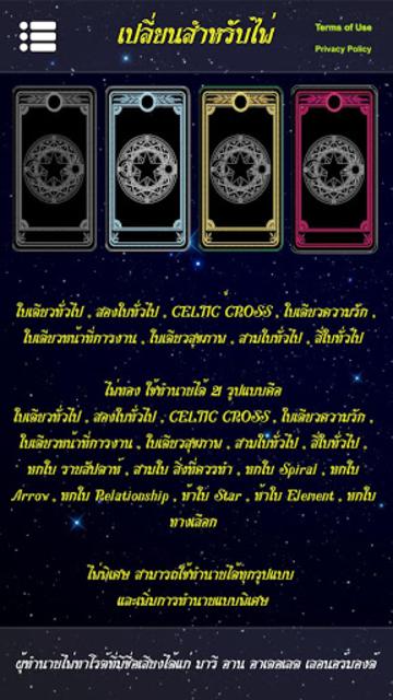 ดูดวง ไพ่ยิปซี ไพ่ทาโร่ screenshot 2