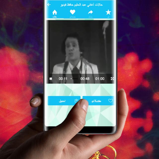 حالات عبد الحليم حافظ فيديو screenshot 2