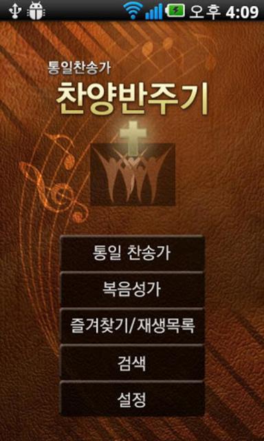 찬양반주기(통일찬송가) screenshot 1