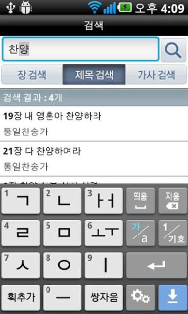 찬양반주기(통일찬송가) screenshot 6