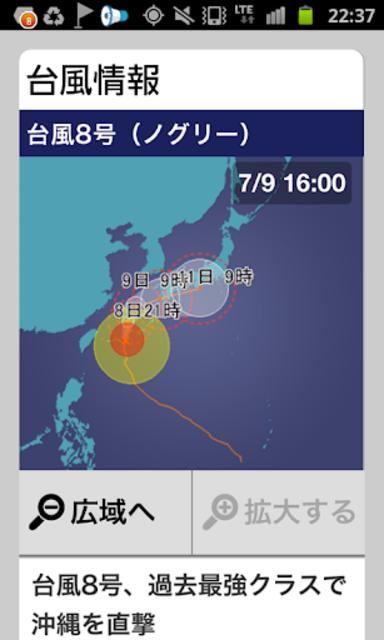 天気と天気予報アプリ らくらくウェザーニュース  screenshot 2