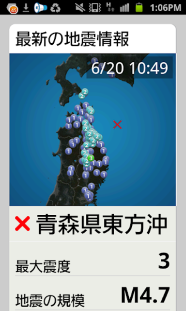 天気と天気予報アプリ らくらくウェザーニュース  screenshot 5