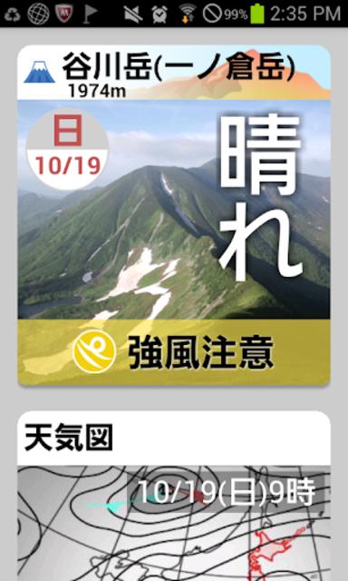 天気と天気予報アプリ らくらくウェザーニュース  screenshot 8