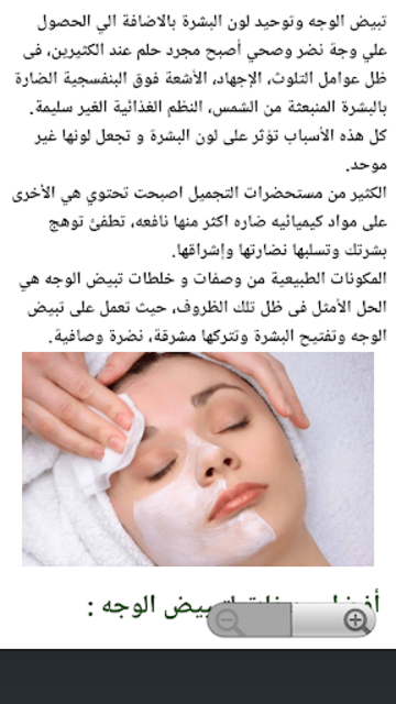 777b2ce20c950 About  وصفة تبييض الوجه بسرعة (Google Play version)