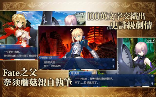 Fate/Grand Order screenshot 2