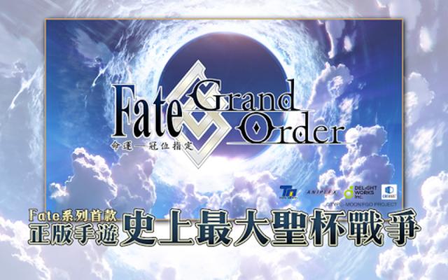 Fate/Grand Order screenshot 7
