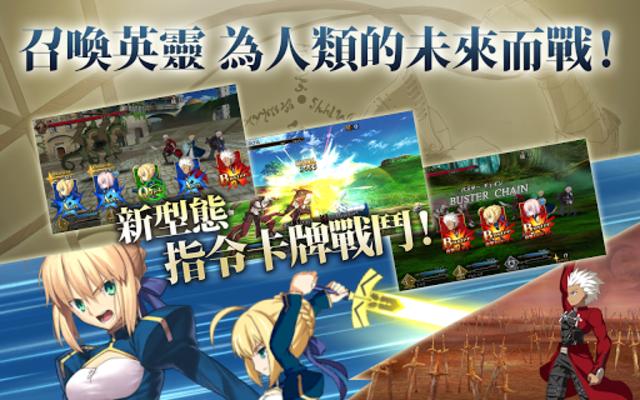 Fate/Grand Order screenshot 15