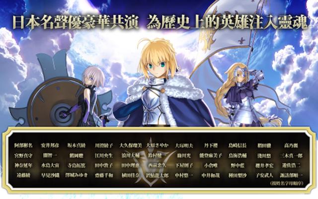 Fate/Grand Order screenshot 17