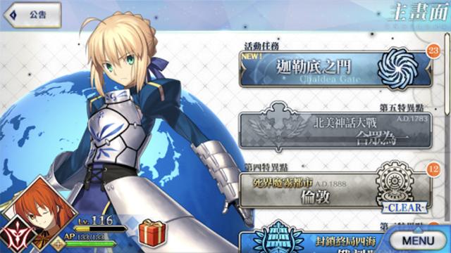 Fate/Grand Order screenshot 18