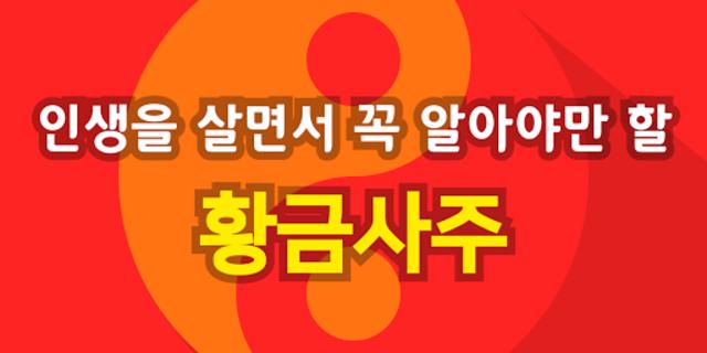2020 황금사주 (다양한무료운세풀이, 정통사주, 궁합, 토정비결, 꿈해몽, 관상, 손금) screenshot 1