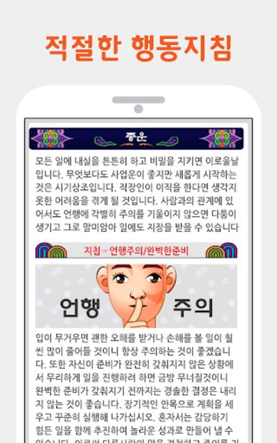 2020 황금사주 (다양한무료운세풀이, 정통사주, 궁합, 토정비결, 꿈해몽, 관상, 손금) screenshot 5