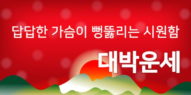 2019 대박운세 - 무료운세, 신년운세, 사주, 궁합, 토정비결 screenshot 1