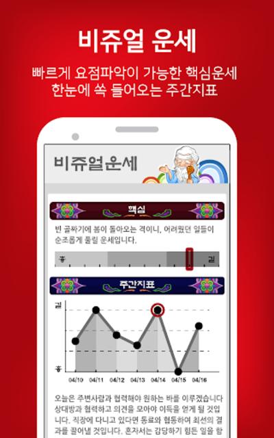 2019 대박운세 - 무료운세, 신년운세, 사주, 궁합, 토정비결 screenshot 2