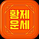 Icon for 2019 황제운세 (무료운세, 신년운세, 정통사주, 토정비결)