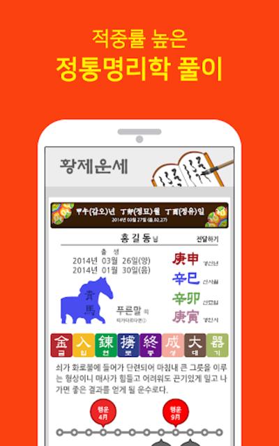 2020 황제운세 (무료운세, 신년운세, 정통사주, 토정비결) screenshot 2