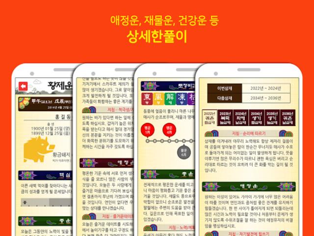2020 황제운세 (무료운세, 신년운세, 정통사주, 토정비결) screenshot 5