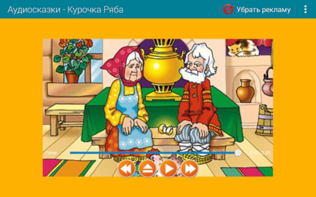 Аудио сказки для детей screenshot 6