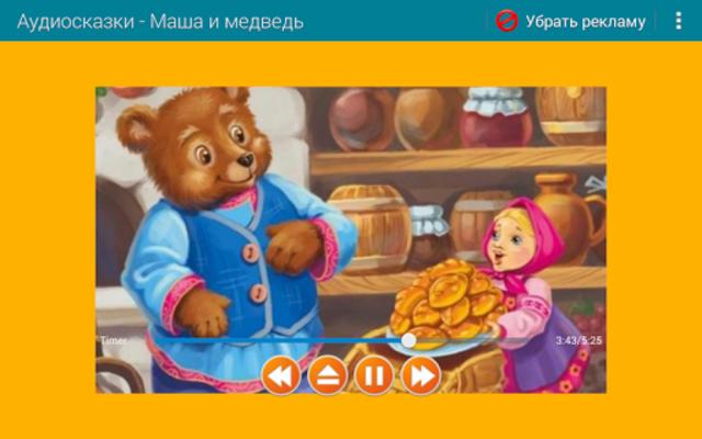 Аудио сказки для детей screenshot 7
