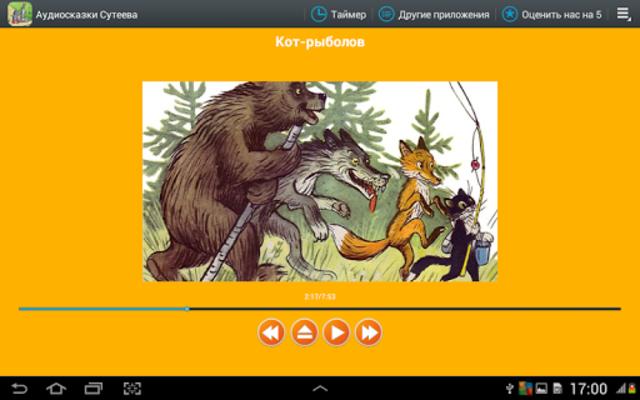 Аудио сказки Сутеева для детей screenshot 1