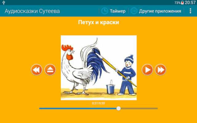 Аудио сказки Сутеева для детей screenshot 2