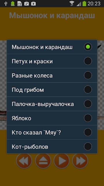 Аудио сказки Сутеева для детей screenshot 4