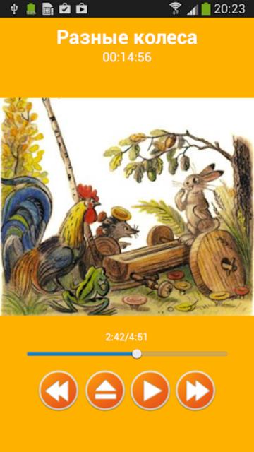 Аудио сказки Сутеева для детей screenshot 5
