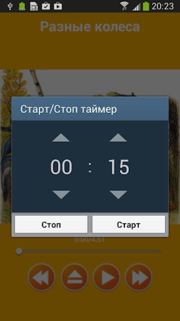 Аудио сказки Сутеева для детей screenshot 6