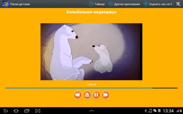 Песни детские screenshot 7