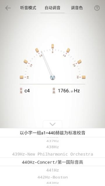 民乐调音器-海外版,针对非中国大陆用户 screenshot 1