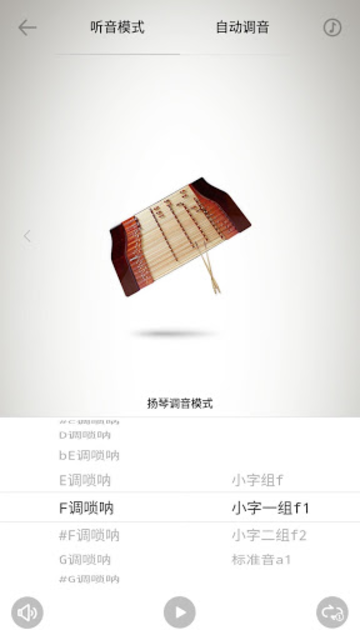民乐调音器-海外版,针对非中国大陆用户 screenshot 4