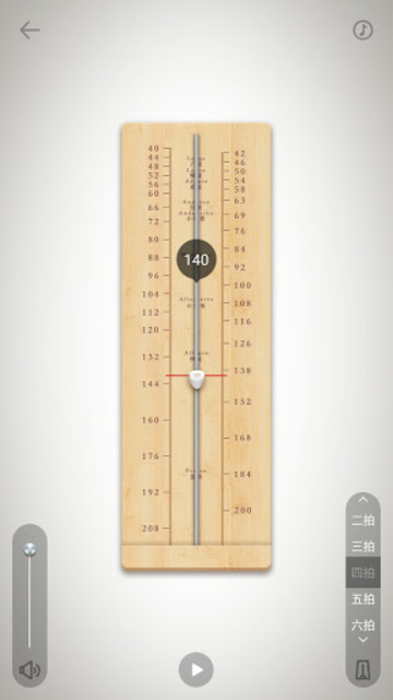 民乐调音器-海外版,针对非中国大陆用户 screenshot 5