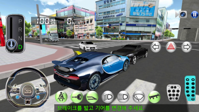 3D Driving Class screenshot 4