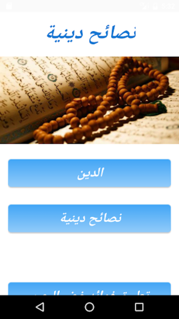 نصائح دينية screenshot 1