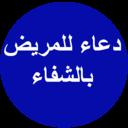 Icon for دعاء للمريض بالشفاء