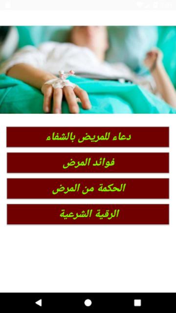 دعاء للمريض بالشفاء screenshot 1