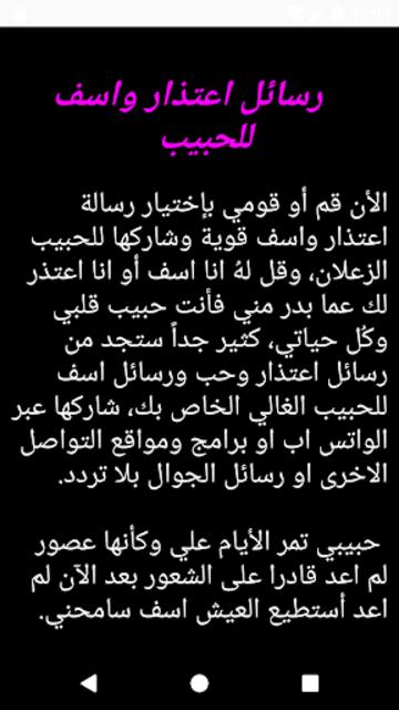 رسائل اعتذار واسف للحبيب screenshot 1