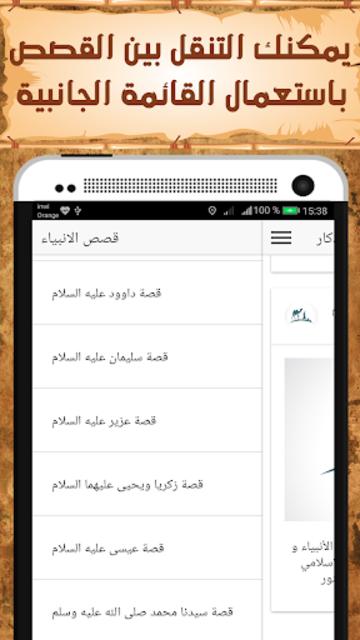قصص الانبياء كاملة بدون انترنت screenshot 2