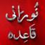 Noorani Qaida Online