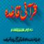 Qurani Qaida Complete - Urdu