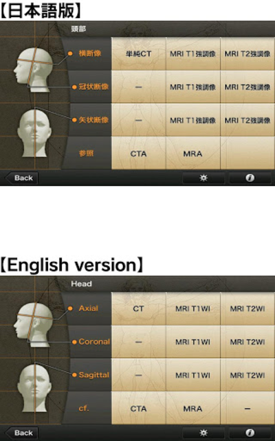 Interactive CT and MRI Anatomy screenshot 2