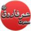 Hazrat Umar Farooq 100 Qissay Complete