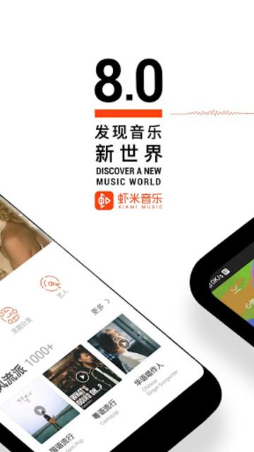 Xiami Music screenshot 1