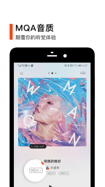 Xiami Music screenshot 3