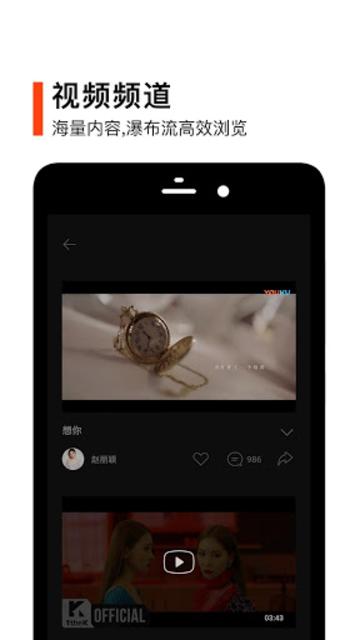 Xiami Music screenshot 4