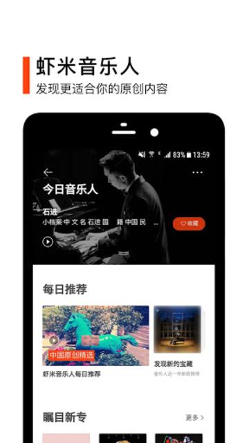 Xiami Music screenshot 5