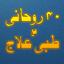 40 Rohani Desi Ilaj urdu