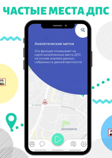 KoDin Maps - traffic police,  radars, drivers chat screenshot 1