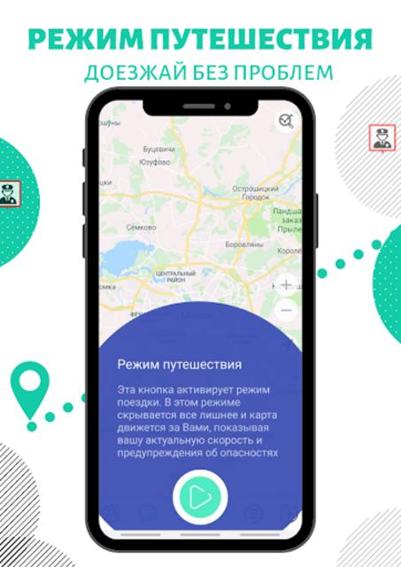 KoDin Maps - traffic police,  radars, drivers chat screenshot 3